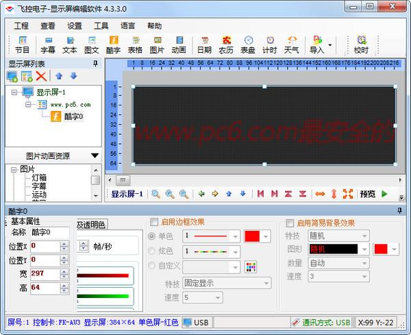 飞控电子显示屏编辑软件 4.3.3 免费版