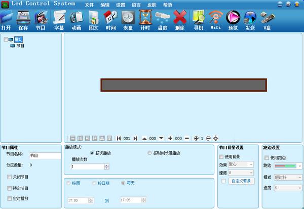 led control system 3.53 免费版
