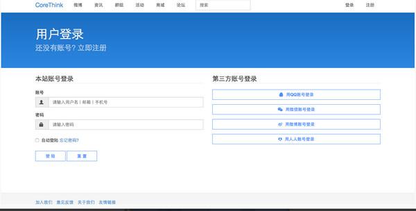 CoreThink v1.3官方版