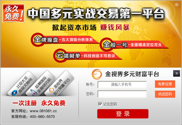 金视界多元财富平台 1.00 官方版