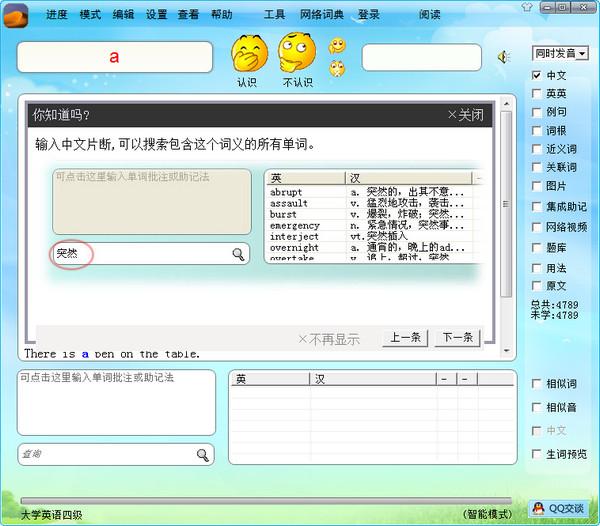 词汇之沙(WordSand) 4.3.1.5