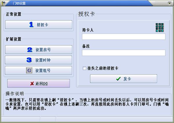 智能卡门锁管理系统
