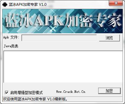 蓝冰APK加密专家