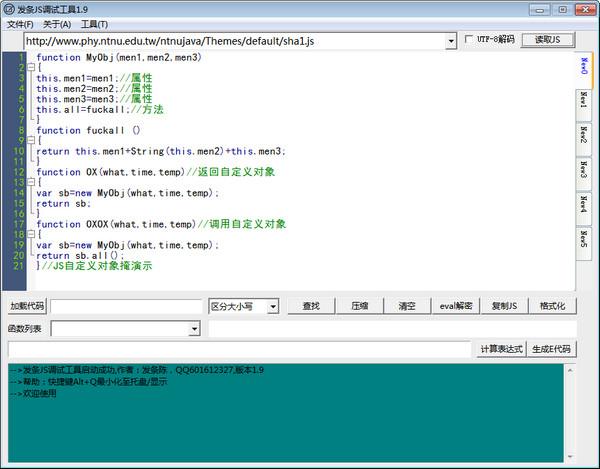 发条js调试工具 1.9绿色版