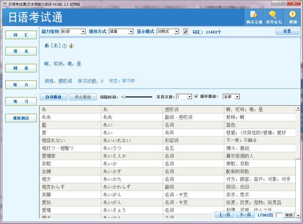 日语考试通(日本...