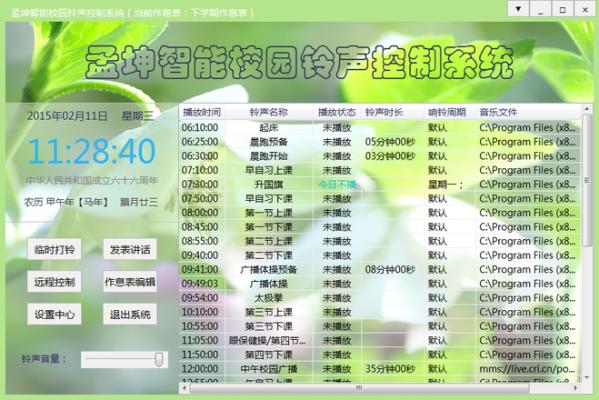 孟坤智能校园铃声系统 v2.0官方版