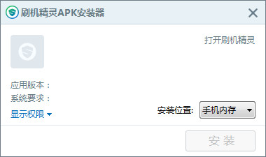 刷机精灵APK安装...