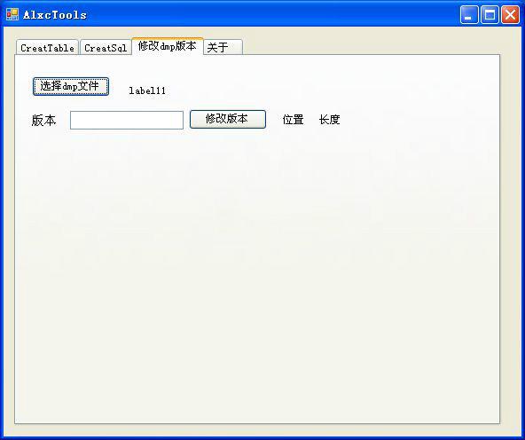 dmp文件版本转换器(AlxcTools)