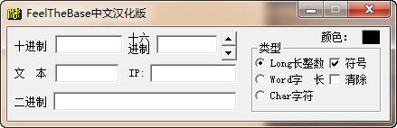 FeelTheBase(进制转换)
