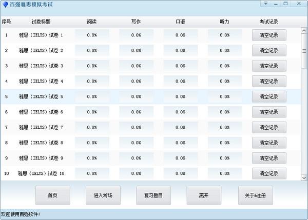 百强雅思模拟考试 v1.0