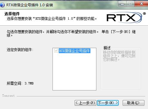 RTX微信企业号插件