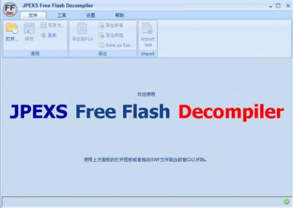 Flash反编译工具(JPEXS Free Flash Decompiler) v6.2.0 中