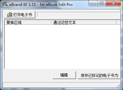 EXE电子书制作(ebook edit pro 3.31) 汉化注册绿色版