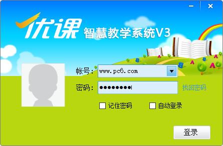 优课智慧教学系统v3学生端 v3.1.0.63461官方版