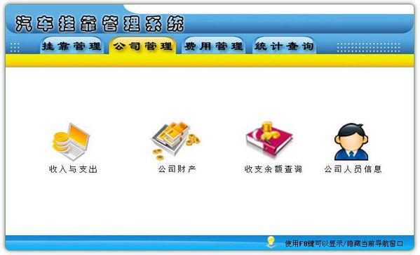 科羽汽车挂靠管理系统 9.6 官方版