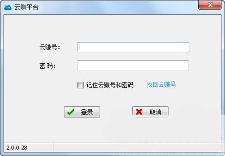 云赚平台 2.0.0.28 官网版
