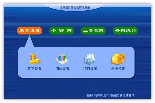 儿童项目体验馆管理系统 3.0 官方版