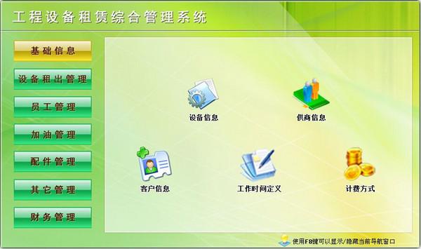 工程设备租赁综合管理系统 8.0 官方版