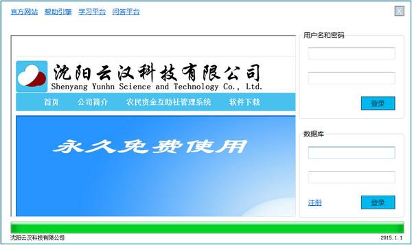 农民资金互助社管理系统 1.0 官方版