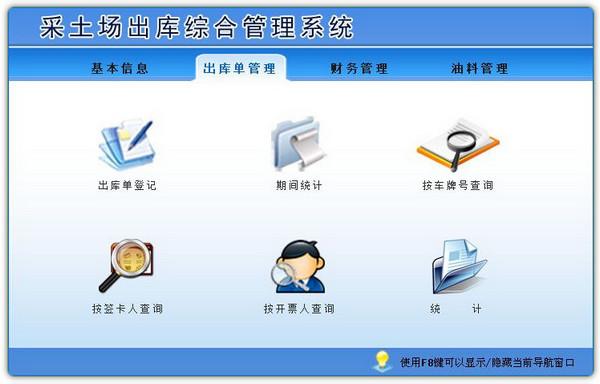 采土场出库综合管理软件 3.0 官方版