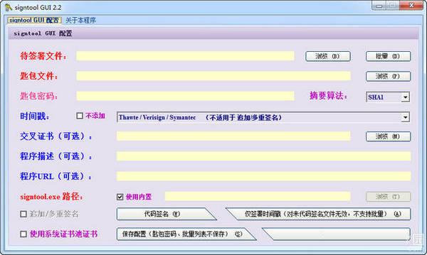 签名软件(signtool GUI) v2.2绿色版