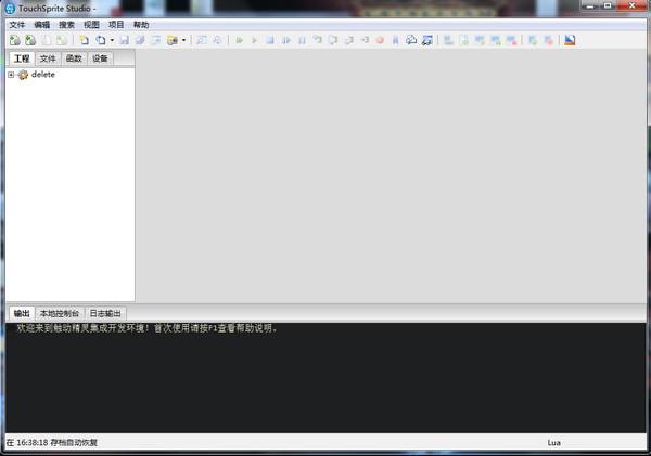触动精灵编辑器(TouchSprite Studio) v1.1.7官方版