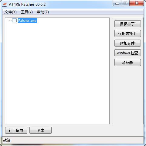 补丁制作工具(AT4RE Patcher) 0.6.2中文绿色版