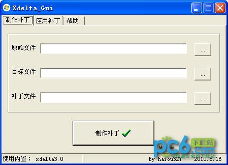 补丁制作软件(Xdelta) 3.0绿色版