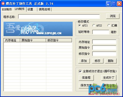 樱花补丁制作工具 2.74正式版