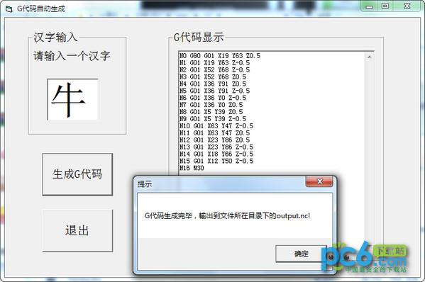 g代码自动生成