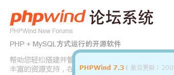 phpwind (经典论坛系统) v7.0免费版