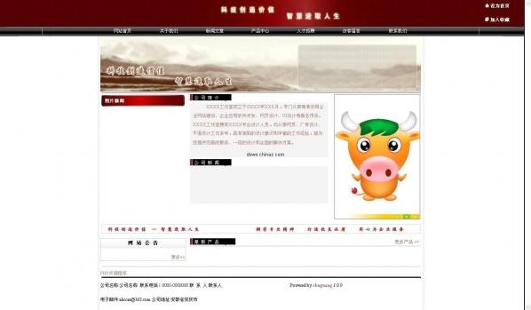SHUGUANG CMS企业网站管理系统 1