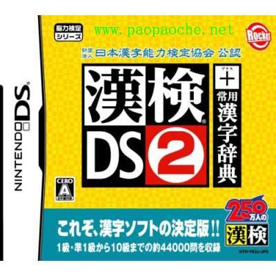 NDS游戏汉检DS2...