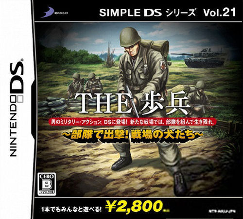 NDS《简单DS系列Vol.21 步兵》 模拟器