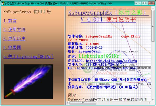 方程图像绘制软件(KsSuperGraphEx)