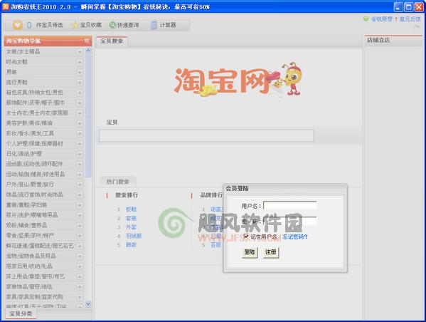 淘购省钱王2010淘宝导购软件 2.0简体中文绿色免费版