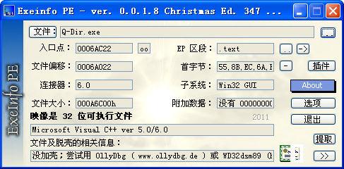 ExeInFope 0.0.1.8 汉化版