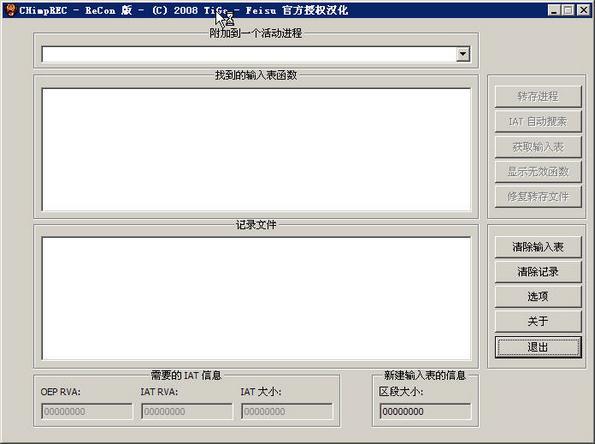 Pe输入表重建工具【CHimpREC】