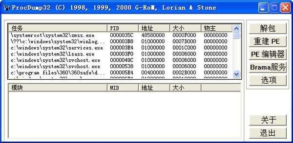 ProcDump32 1.6.2 汉化版