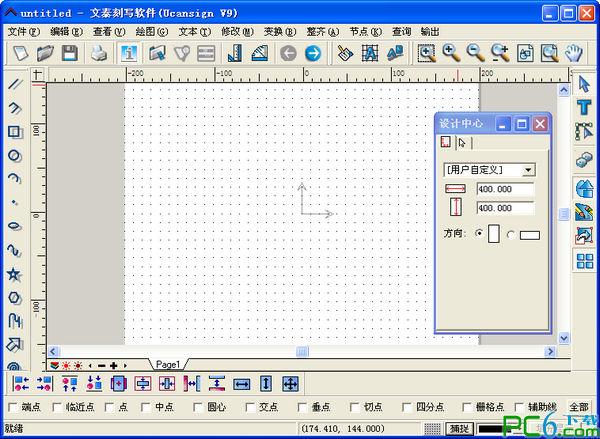 文泰v9雕刻软件 特别版