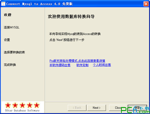 mysql转access(C...