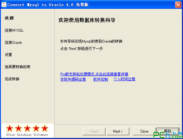 mysql转oracle(Convert Mysql to Oracle) 4.0 免费版