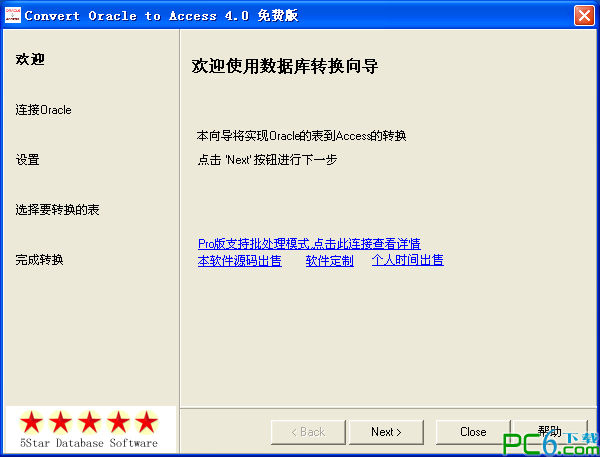 oracle转access(Convert Oracle to Access)