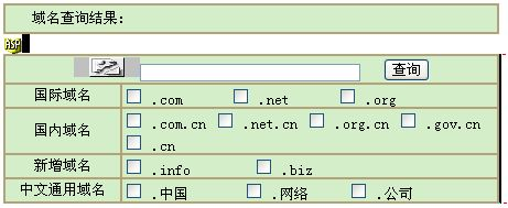 域名查询接口 asp程序