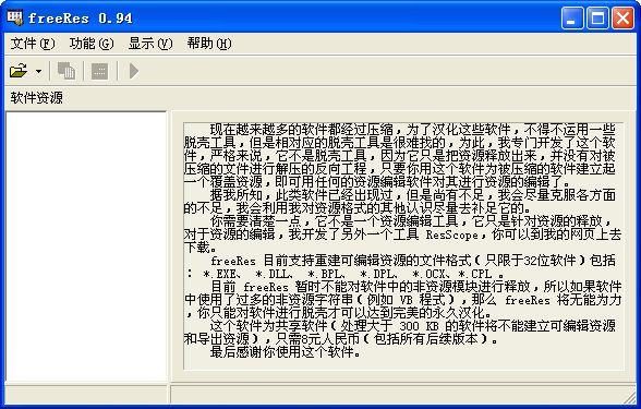 freeRes(重建可编辑资源) 0.94 绿色中文版