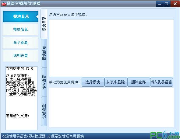 易语言模块管理...