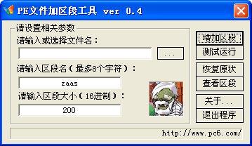PE文件加区段工具(ZeroAdd) 绿色版