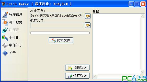 补丁制作工具(Patch Maker) 1.5rc2 中文版