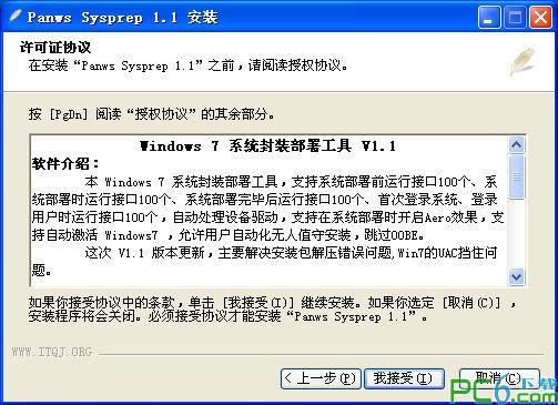 win7封装工具(Panws Sysprep) 1.1