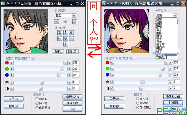 卡通头像制造机(Face Maker) 3.2 绿色版